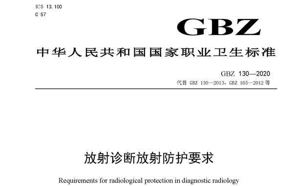 GBZ 130-2020 放射診斷放射防護要求_頁面_01.jpg